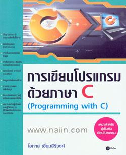 การเขียนโปรแกรมด้วยภาษา C