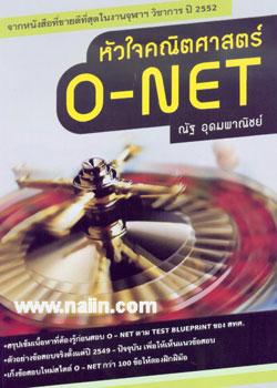 หัวใจคณิตศาสตร์ O-NET