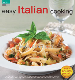 Easy Italian Cooking