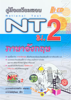 คู่มือเตรียมสอบ NT ม.2 ภาษาอังกฤษ