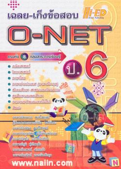 เฉลย-เก็งข้อสอบ O-NET ป.6