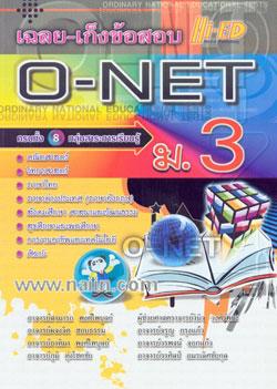 เฉลย-เก็งข้อสอบ O-NET ม.3