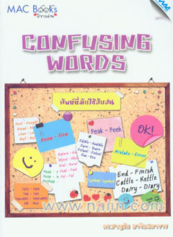 ศัพท์ที่มักใช้สับสน Confusing Words