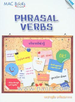 กริยาวลีน่ารู้ Phrasal Verbs