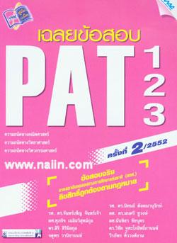 เฉลยข้อสอบ PAT 1 PAT 2 PAT 3 ครั้งที่ 2/2552