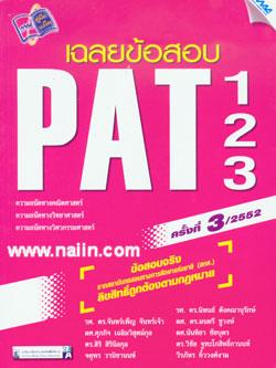 เฉลยข้อสอบ PAT 1 PAT 2 PAT 3 ครั้งที่ 3/2552
