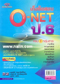 เก็งข้อสอบ O-NET ป.6