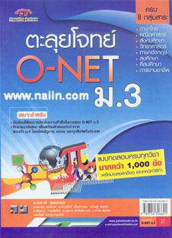 ตะลุยโจทย์ O-NET ม.3