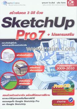 สร้างโมเดล 3 มิติ ด้วย SketchUp Pro7 + โปรแกรมเสริม + CD