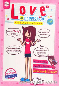 รักดีๆ ไม่มีหมดโปรฯ Love in promotion