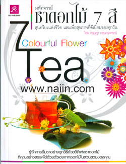 7 Colourful Flower Tea