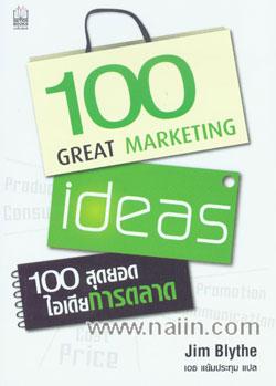 100 สุดยอดไอเดียการตลาด