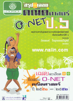 สรุป+เฉลย คณิตศาสตร์ O-NET ป.6