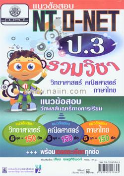 แนวข้อสอบ NT และ O-NET ป.3 รวมวิชา