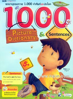 พจนานุกรมภาพ 1000 คำศัพท์และประโยค อังกฤษ/ไทย + CD