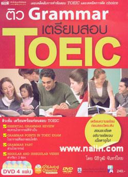 ติว Grammar เตรียมสอบ TOEIC + DVD