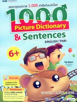 พจนานุกรมภาพ 1000 คำศัพท์และประโยค English/Thai + CD
