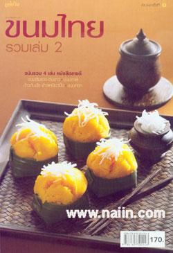 ขนมไทย รวมเล่ม 2