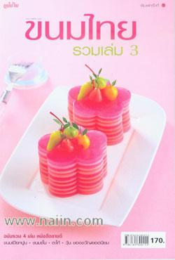 ขนมไทย รวมเล่ม 3