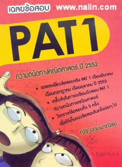 เฉลยข้อสอบ PAT 1 ความถนัดทางคณิตศาสตร์ ปี 2552