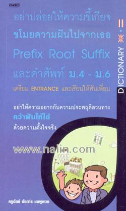 อย่าปล่อยให้ความขี้เกียจขโมยความฝันไปจากเธอ Prefix Root Suffix และคำศัพท์ ม.4 - ม.6