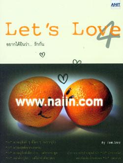 Let's Love 4 อยากได้ยินว่า...รักกัน