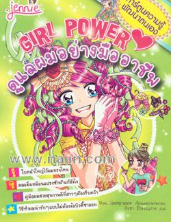 Girl Power ตอนดูแลผมอย่างมืออาชีพ
