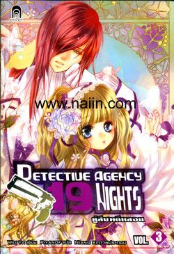 DETECTIVE AGENCY 19 NIGHT