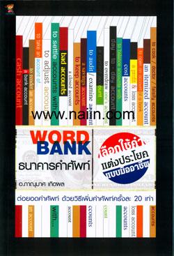 ธนาคารศัพท์ WORD BANK