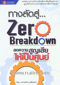 ทางลัดสู่...Zero Breakdown ลดความสูญเสียให้เป็นศูนย์