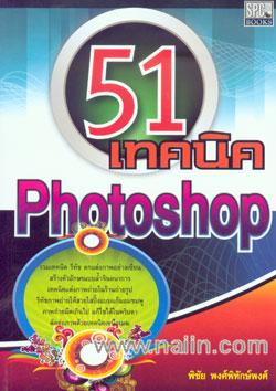 51 เทคนิค Photoshop