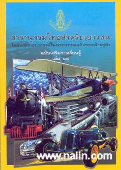 สารานุกรมไทยสำหรับเยาวชนฯ ฉบับเสริมการเรียนรู้ เล่ม 14