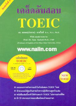 เคล็ดลับสอบ TOEIC + CD