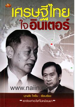 เศรษฐกิจไทย ใจอินเตอร์