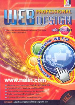 Professional Web Design ฉบับปรับปรุง