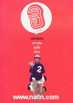 ฮิกาซีน : ฉบับพิเศษ เกาะดม ชมโต เกียว 2