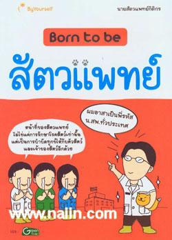 Born to be สัตวแพทย์