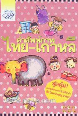 คำศัพท์ภาพไทย-เกาหลี