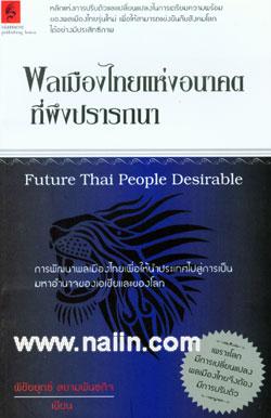 พลเมืองไทยแห่งอนาคตที่พึงปรารถนา