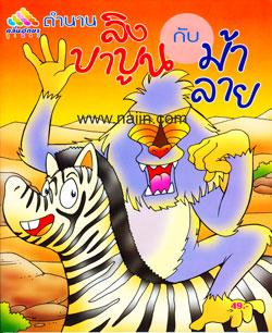 ตำนานลิงบาบูนกับม้าลาย