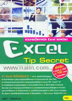 Excel Tip Secret