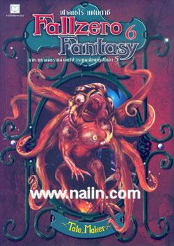 Fallzero Fantasy 6 ภาคมหาสงครามล้างทวีป เรเบลเลี่ยนทรูปไกอา 5