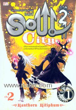 Soul City มหาสงครามข้ามพิภพ ภาค 2 เล่ม 2