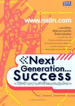 วิธีสร้างความสำเร็จแบบคนรุ่นใหม่
