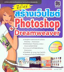 มือใหม่สร้างเว็บไซต์ Photoshop + Dreamweaver