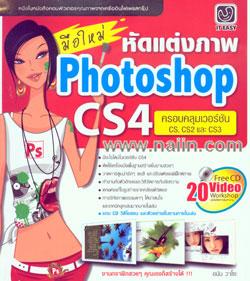 มือใหม่หัดแต่งภาพ Photoshop CS4 ครอบคลุมเวอร์ชัน CS, CS2 และ CS3 + CD