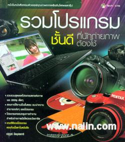รวมโปรแกรมชั้นดีที่นักถ่ายภาพต้องใช้ + CD