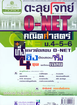 ตะลุยโจทย์ O-NET คณิตศาสตร์ ม.4-5-6