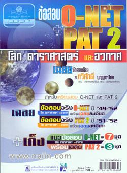 ข้อสอบ O-NET + PAT 2 โลก ดาราศาสตร์ และอวกาศ