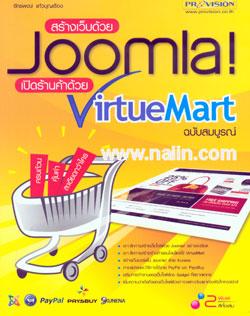 สร้างเว็บด้วย Joomla! เปิดร้านค้าด้วย VirtueMart ฉบับสมบูรณ์